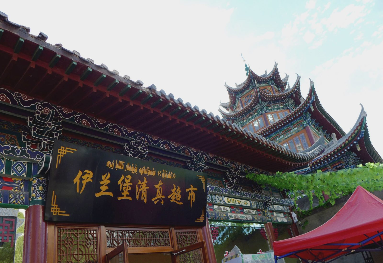 Храм шааси, Урумчи, Китай